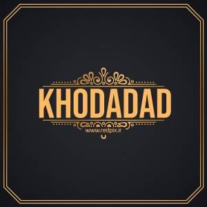 خداداد به انگلیسی طرح اسم طلای Khodadad