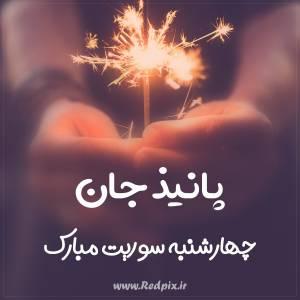 پانیذ جان چهارشنبه سوریت مبارک