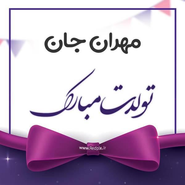 مهران جان تولدت مبارک طرح پاپیون بنفش