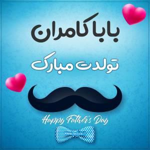 بابا کامران تولدت مبارک طرح تبریک تولد آبی