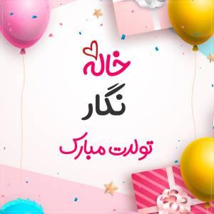 خاله نگار تولدت مبارک طرح هدیه تولد
