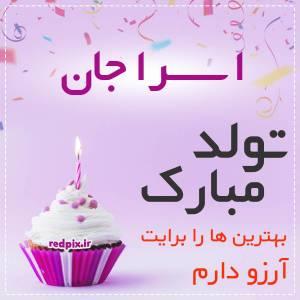 اسرا جان تولدت مبارک عزیزم طرح کیک تولد