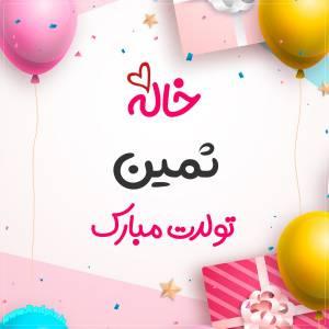 خاله ثمین تولدت مبارک طرح هدیه تولد