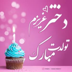 دختر عزیزم تولدت مبارک طرح تبریک تولد