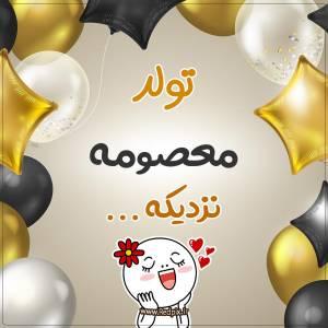 تولد معصومه نزدیکه طرح بادکنک طلایی تولدم مبارک