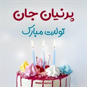 پرنیان جان تولدت مبارک طرح کیک تولد