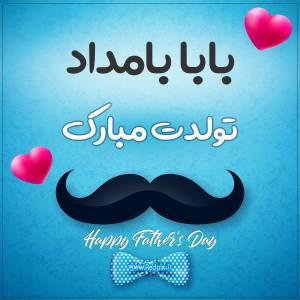 بابا بامداد تولدت مبارک طرح تبریک تولد آبی