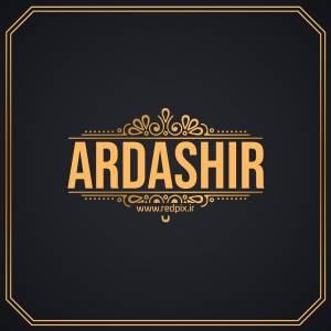 اردشیر به انگلیسی طرح اسم طلای Ardashir