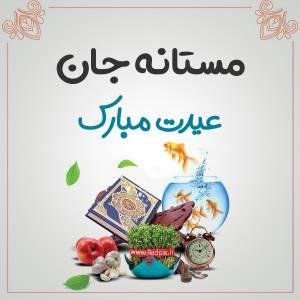 مستانه جان عیدت مبارک طرح تبریک سال نو