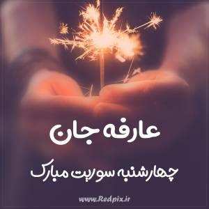عارفه جان چهارشنبه سوریت مبارک