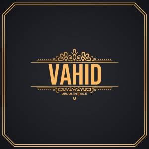 وحید به انگلیسی طرح اسم طلای Vahid
