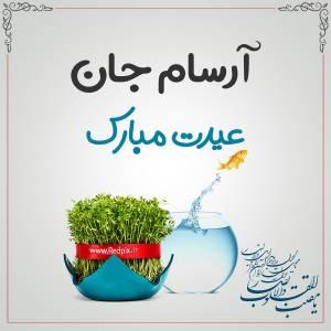 آرسام جان عیدت مبارک طرح تبریک سال نو