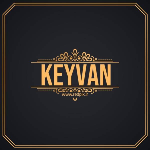 کیوان به انگلیسی طرح اسم طلای Keyvan