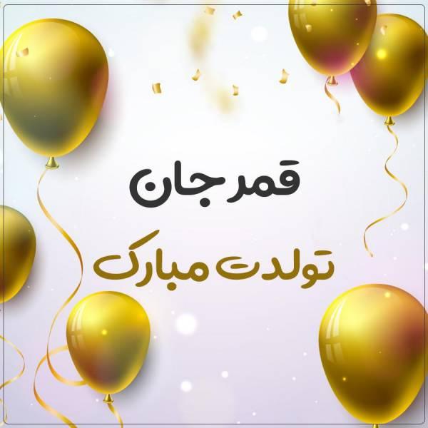 تبریک تولد قمر طرح بادکنک طلایی تولد