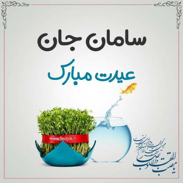 سامان جان عیدت مبارک طرح تبریک سال نو