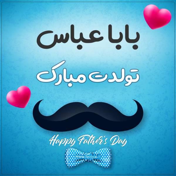 بابا عباس تولدت مبارک طرح تبریک تولد آبی