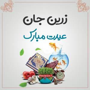 زرین جان عیدت مبارک طرح تبریک سال نو