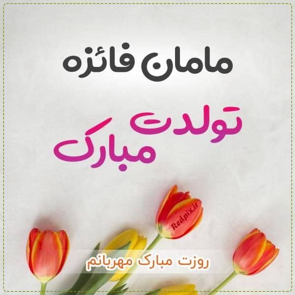 مامان فائزه تولدت مبارک عزیزم طرح دسته گل