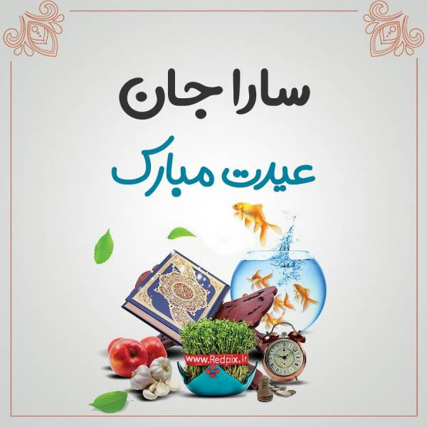 سارا جان عیدت مبارک طرح تبریک سال نو