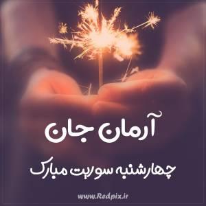 آرمان جان چهارشنبه سوریت مبارک