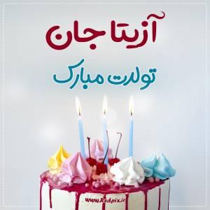 آزیتا جان تولدت مبارک طرح کیک تولد
