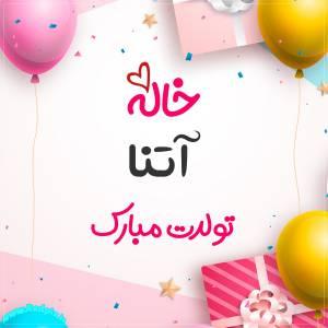 خاله آتنا تولدت مبارک طرح هدیه تولد