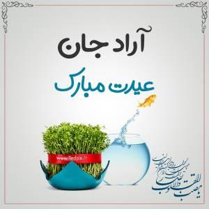 آراد جان عیدت مبارک طرح تبریک سال نو