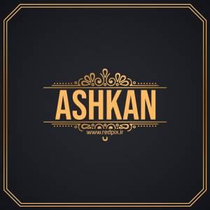 اشکان به انگلیسی طرح اسم طلای Ashkan