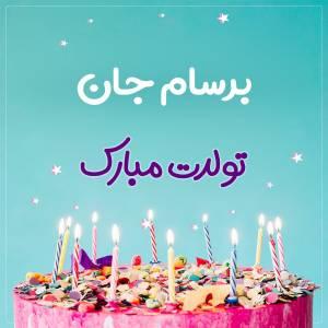 تبریک تولد برسام طرح کیک تولد