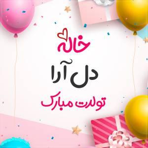 خاله دل آرا تولدت مبارک طرح هدیه تولد