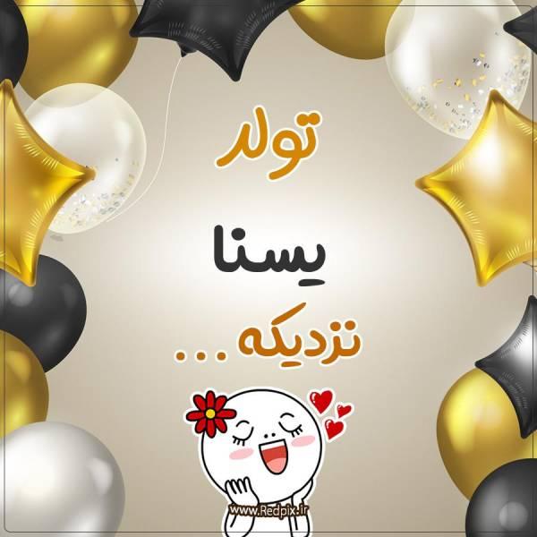 تولد یسنا نزدیکه طرح بادکنک طلایی تولدم مبارک