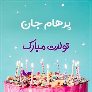 تبریک تولد پرهام طرح کیک تولد