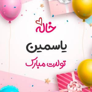 خاله یاسمین تولدت مبارک طرح هدیه تولد