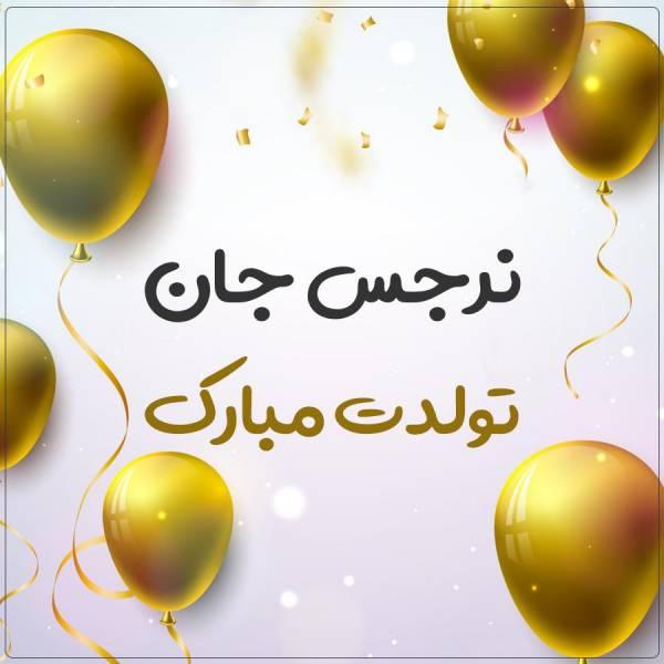 تبریک تولد نرجس طرح بادکنک طلایی تولد