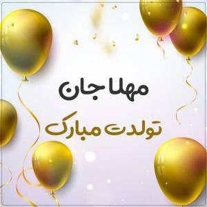 تبریک تولد مهلا طرح بادکنک طلایی تولد