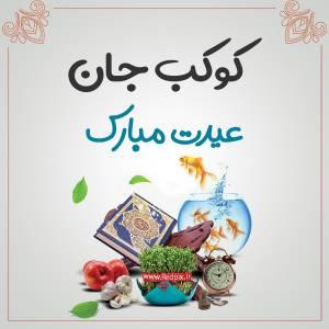 کوکب جان عیدت مبارک طرح تبریک سال نو