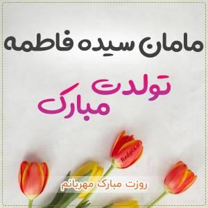 مامان سیده فاطمه تولدت مبارک عزیزم طرح دسته گل