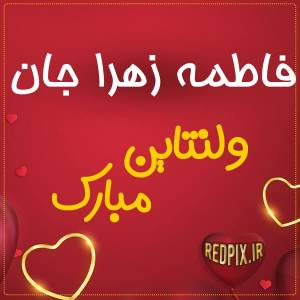 فاطمه زهرا جان ولنتاین مبارک عزیزم طرح قلب