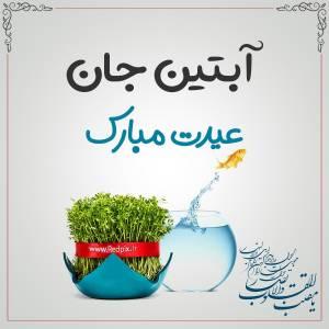 آبتین جان عیدت مبارک طرح تبریک سال نو