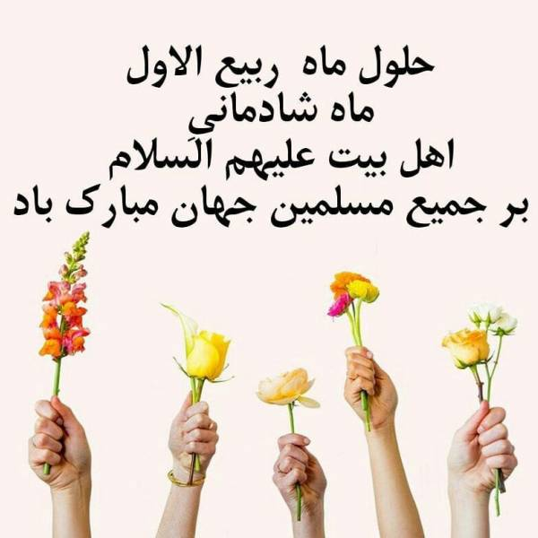 حلول ماه ربیع الاول ماه شادمانی مبارک
