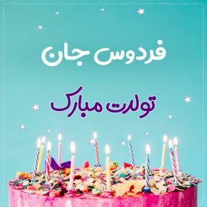 تبریک تولد فردوس طرح کیک تولد