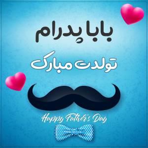 بابا پدرام تولدت مبارک طرح تبریک تولد آبی