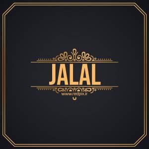 جلال به انگلیسی طرح اسم طلای Jalal