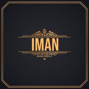 ایمان به انگلیسی طرح اسم طلای Iman