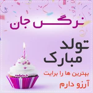 نرگس جان تولدت مبارک عزیزم طرح کیک تولد
