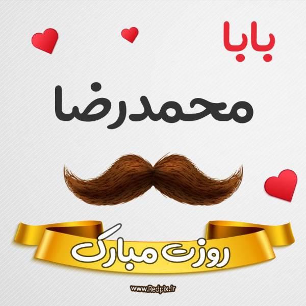 بابا محمدرضا روزت مبارک طرح روز پدر