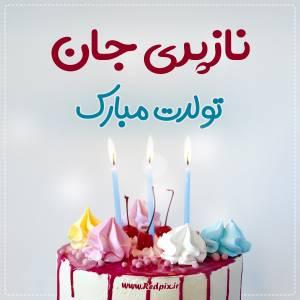نازپری جان تولدت مبارک طرح کیک تولد