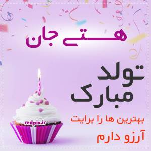 هستی جان تولدت مبارک عزیزم طرح کیک تولد