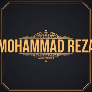محمدرضا به انگلیسی طرح اسم طلای Mohammad Reza