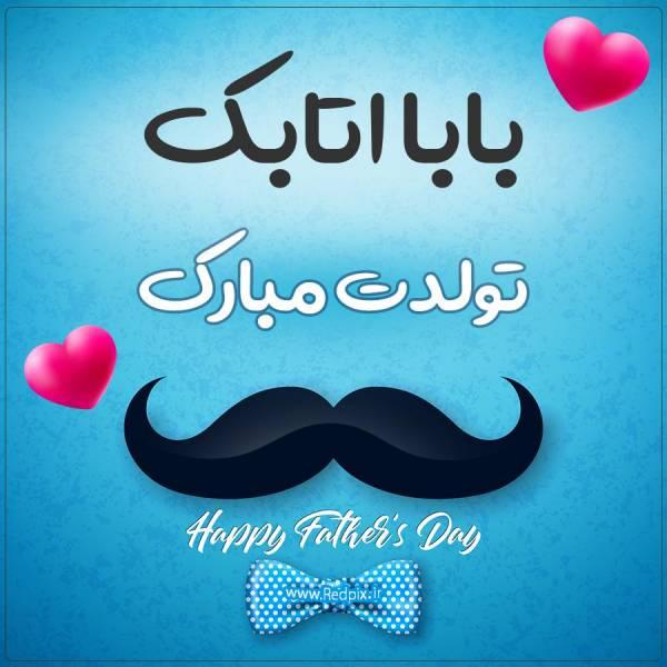 بابا اتابک تولدت مبارک طرح تبریک تولد آبی